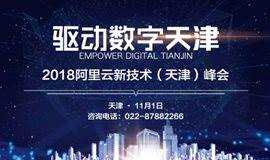 驱动数字天津——2018阿里云新技术(天津)峰会