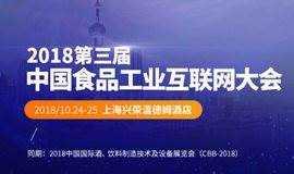 CFIIS2018第三届中国食品工业互联网大会