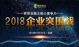 """2018   """"爆品营销""""转型企业家研讨会"""