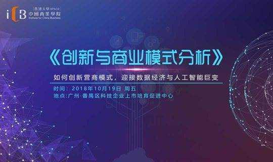 【10.19广州开放日】如何创新营商模式,迎接数据经济与人工智能巨变