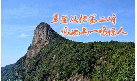 【从化十登】10月21日周日 勇登从化第二峰 鸡枕山一鸣惊人