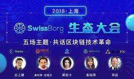 区块链瑞士SwissBorg生态大会-上海站