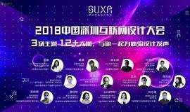 中国UED大会武汉站:体验设计认知革命