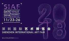 2018深圳国际艺术博览会(SIAF)- 引领艺术消费新浪潮