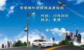 网络通道:2018智慧路灯供应链发展论坛10月26日香港召开