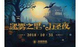 游娱联盟—《迷雾之里Ⅱ》万圣夜大型剧本式集市嘉年华