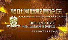 2018枫叶国际教育论坛·中国大连