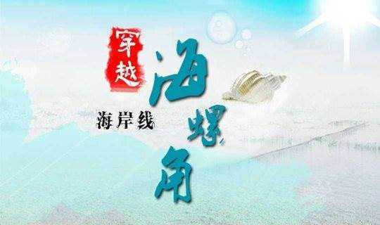 已满 周边游 10月21日惠州海螺角海岸线徒步穿越火锅腐败 户外活动