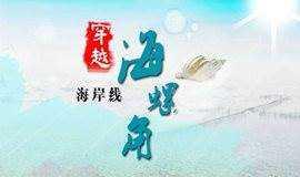 周边游 10月21日惠州海螺角海岸线徒步穿越火锅腐败