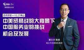 【名师讲堂·佛山站】中美贸易战的大背景下,中国服务业的挑战、机会及发展