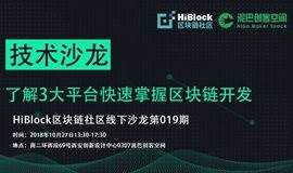 技术沙龙|了解3大平台快速掌握区块链开发(HiBlock)