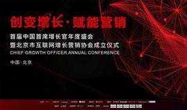 首届中国首席增长官年度盛会 暨北京市互联网增长营销协会成立仪式