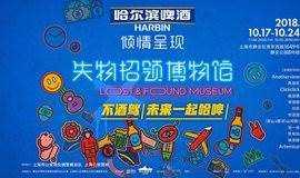 【学生票通道】失物招领博物馆 Lost&Found Museum
