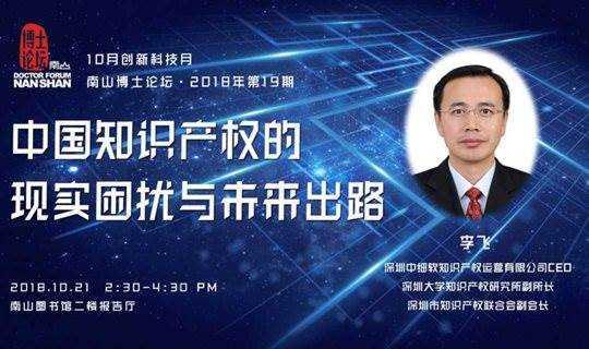 南山博士论坛2018年第19期 | 中国知识产权的现实困扰与未来出路