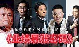 【限时免费】-《业绩暴涨密码》大咖光临广州等着你!免费路演!