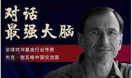 深圳   对话最强大脑:全球对冲基金行业传奇 杰克•施瓦格中国交流周