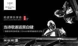 乐享邀请函 |「致敬世界经典名曲」比利时钢琴家Olivier独奏之旅