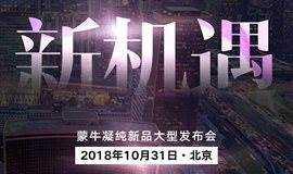 蒙牛集团新品第一场北京招募合伙人启动,代言人马思纯(兼合伙人),活动提供咖啡,茶,限量试饮;