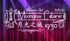 Moonglow Cabaret 1930 月光之城1930