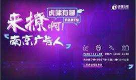 虎啸有聊PARTY----来撩啊!南京广告人
