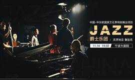 宁波爵士之夜| JAZZ CHINA——克罗地亚鲁兹克六人爵士乐团中国作品音乐会