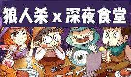 10/26【深夜食堂 x 狼人杀】主题交友!一次性带你打卡魔都所有网红美食!