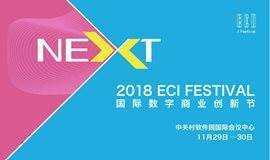 2018 ECI Festival国际数字商业创新节「火热报名中」