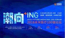 2018未来医疗100强活动