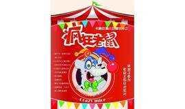 11.11趣活节┃12月29 卡通小丑嘉年华《疯狂老鼠》降临青蓝剧场!