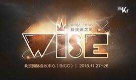 新经济之王——WISE2018新商业大会