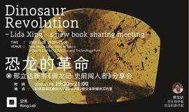 空体 X 中国恐龙第一人邢立达 | 古生物学家带你去看看真实的白垩纪!