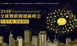 报名 | 万物互联   智能创新  2018全球物联网创新峰会!