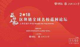 上海交通大学—2018区块链全球名校巡回论坛