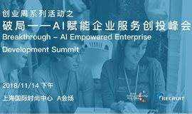 破局——AI赋能企业服务创投峰会