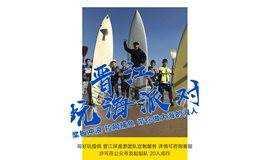 【深度旅行.晋江】两天一夜 超级营地里的玩海派对