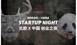 Nordic China Startup Night 北欧-中国创新论坛
