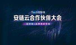 安链云合作伙伴大会 · 区块链+品牌溯源专场