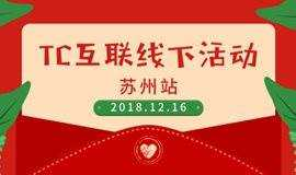 TC互联技术传播线下活动(苏州站)