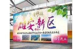 限时免费国庆节雄安新区商机考察+游玩,北京国贸出发