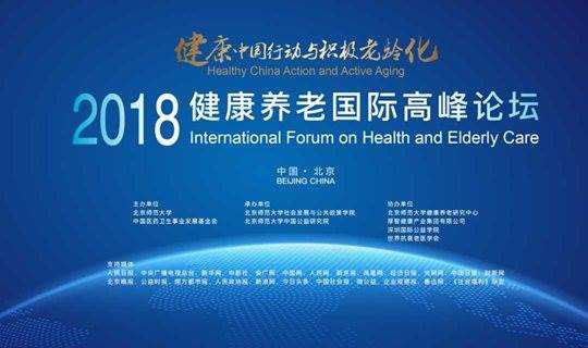 健康中国行动与积极老龄化——2018健康养老国际高峰论坛
