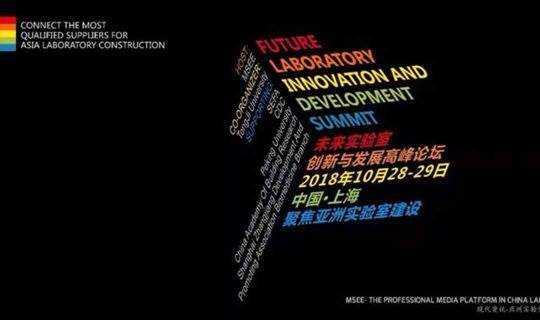 2018未来实验室创新与发展高峰论坛