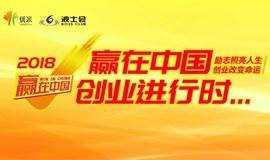 赢在中国波士会创业社群第十五期社群开放日暨线下沙龙《营销激变,无界创见》