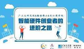 长江科创大讲堂10.19走进佛山——智能硬件创业者的进阶之路