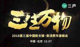 2018第三届中国新文娱·新消费年度峰会【限量盲售】