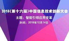 2018(第十六届)中国信息技术创新大会