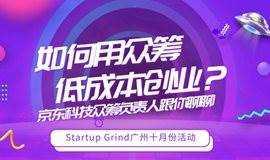 如何用众筹低成本创业?京东科技众筹总负责人韩林林跟你聊聊 | Startup Grind广州十月活动