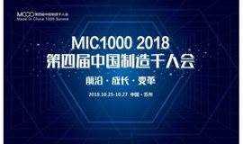 【JobPlus中国】邀请您参加MIC1000 苏州 2018中国制造千人会(第四届)