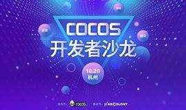 Cocos 开发者沙龙·杭州站