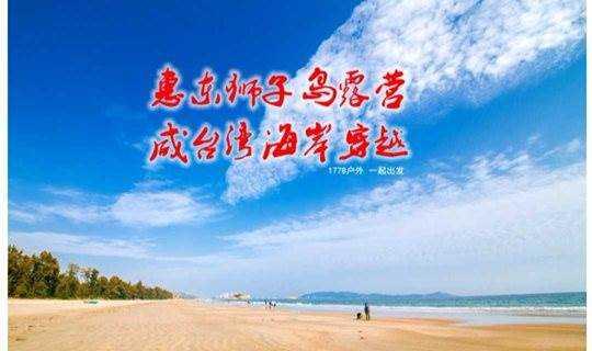 10月21日周日 穿越惠东咸台港 醉美海湾拾贝壳