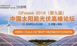 OFweek 2018(第九届)中国太阳能光伏高峰论坛